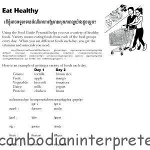 Diabetes_Handout_Cambodian_03