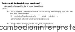 Diabetes_Handout_Cambodian_05